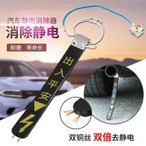 Car static elimination tail exhaust pipe pendant special suspension mop electrostatic belt ground wire releaser