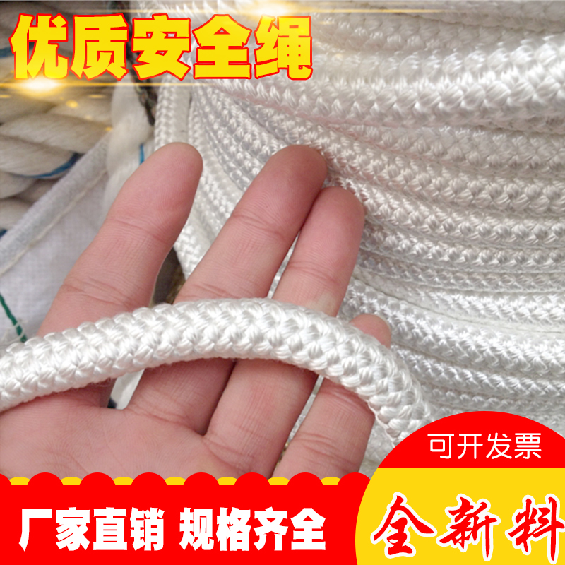 绳子尼龙绳编织绳耐磨拉绳户外货车绑绳晒被子晾白色捆绑绳粗衣服