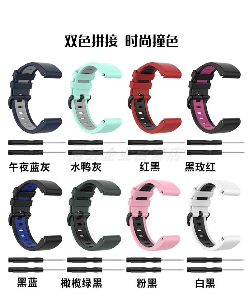限時優惠 清風數碼 Garmin 佳明 Fenix5x  手錶帶 液態硅膠 Fenix5xplus 雙色腕帶 撞色硅膠 替換腕帶
