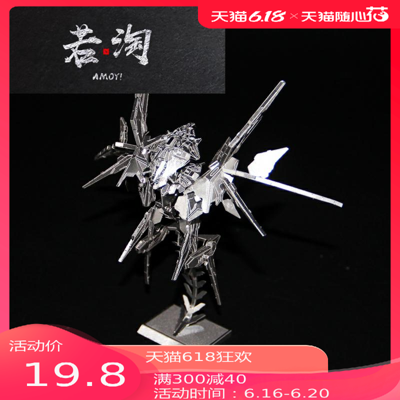 All-metal mini 3D three-dimensional puzzle alloy collage model game HALO light wheel guardian.