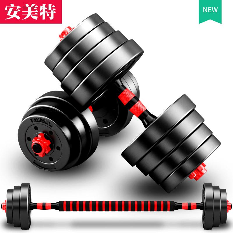 Гантель мужской Фитнес дом 20/30 кг спец. предложение интерьер Ling тренажеры могут быть скорректированы интерьер вереск мужской цена за пару