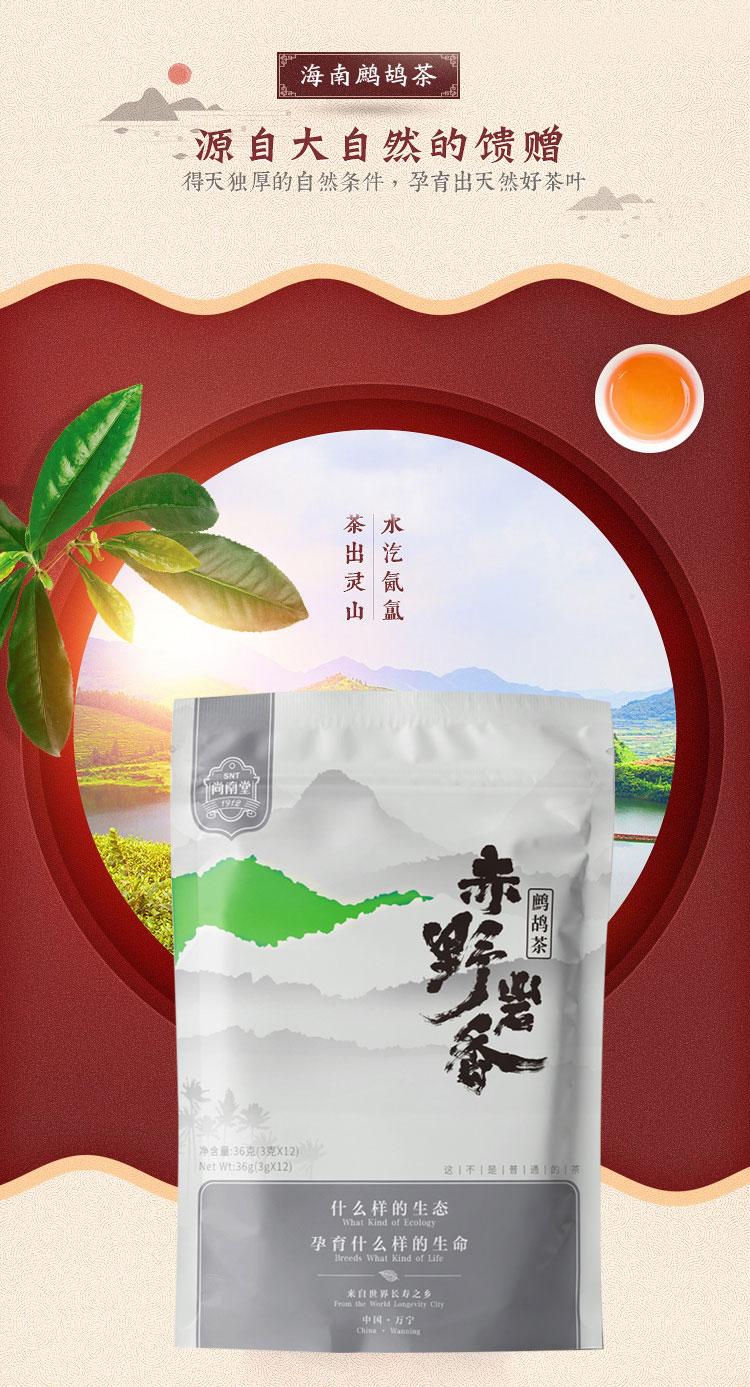 尚南堂赤野岩香海南清茶特产万宁养生大叶茶详细照片