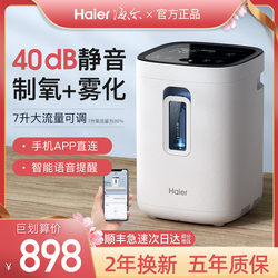Haier home oxygen generator for the elderly, oxygen inhalation oxygen, pregnant women, plateau special portable small with atomization HA105