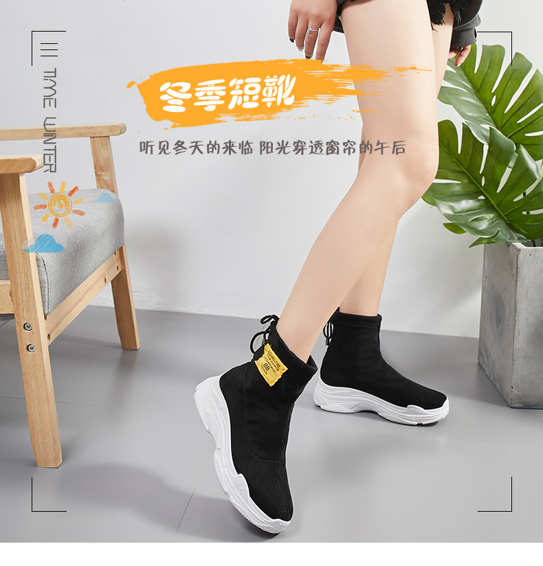 New wild casual high-top elastic socks shoes 8