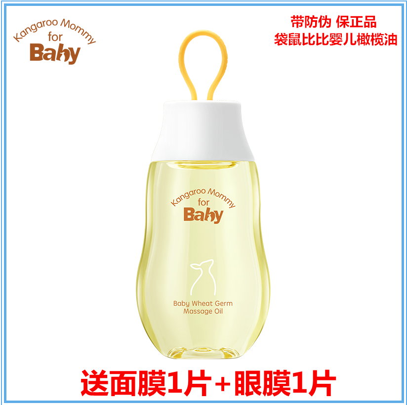 Kangaroo Bibi baby body touch oil Newborn emollient moisturizing body massage oil Baby special