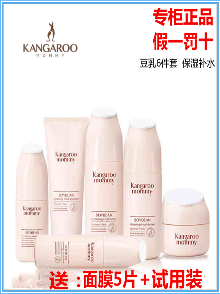 Kangaroo mother pregnant skin care products Moisture moisturizing lactation available cosmetics Water milk set official website