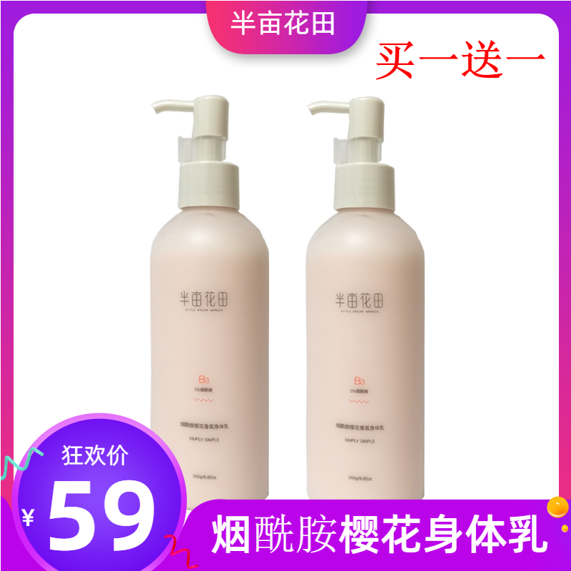 Half acres of flower field nicotinamide body milk moisturizing moisturizing fragrance body hydration white body female lasting fragrance Fruit acid emollient