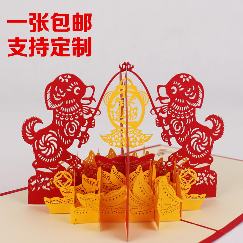 2018 chinese new year greeting card creative new year card