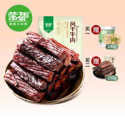 Munda hand toar beef dry Inner Mongolia Dry 500g vacuum small packaging pregnant women snacks fitness beef office