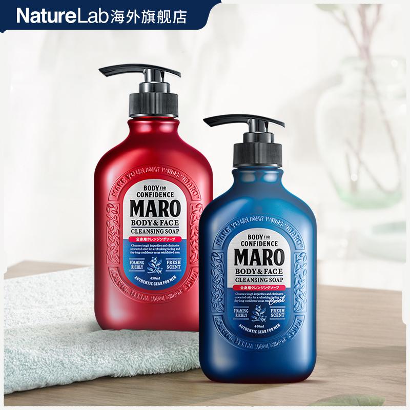 日本MARO摩隆男士洗颜沐浴二合一沐浴露沐浴乳除臭祛味除臭留香