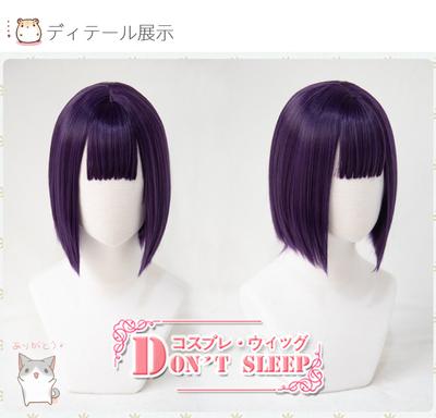taobao agent DON'T SLEEP/FGO Fate/Grand Order Sake Ton Boy Cosplay Wig