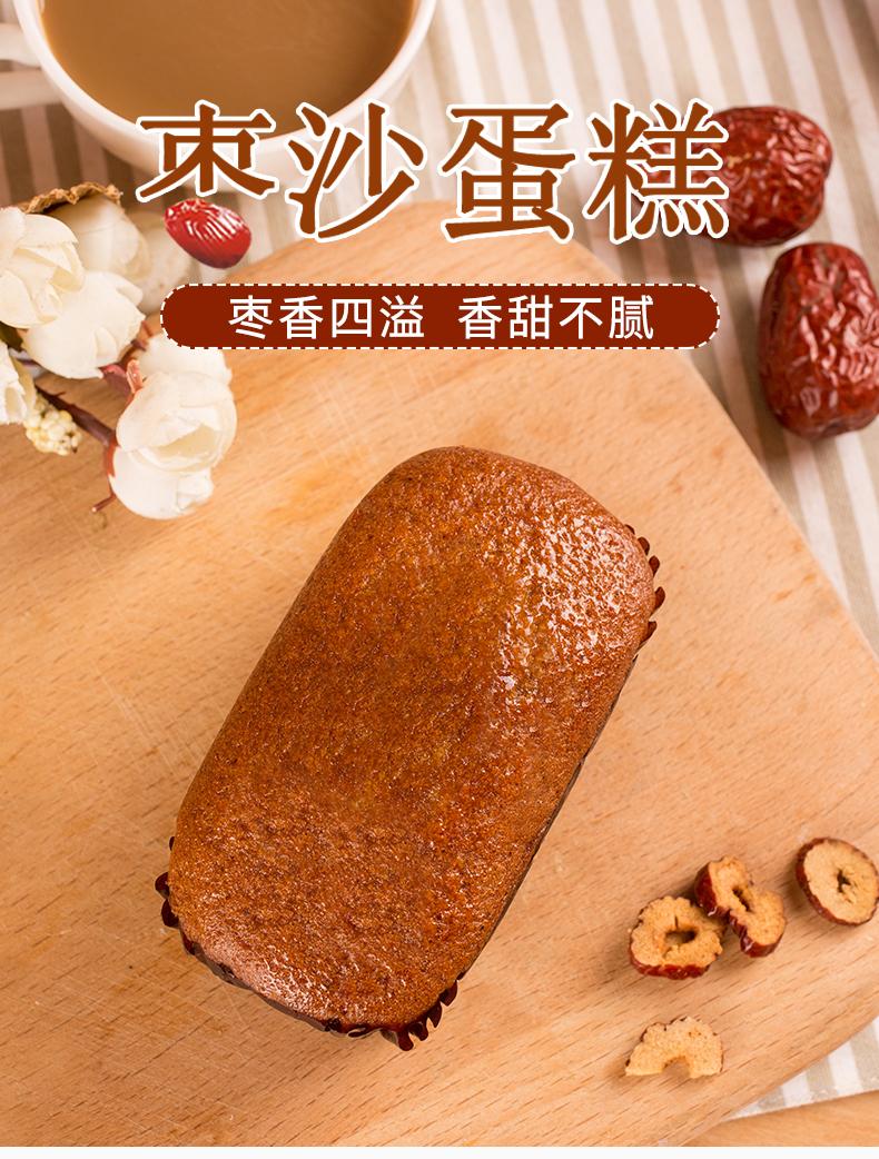 桃李 枣沙蛋糕 600g 聚划算天猫优惠券折后¥14.9包邮(¥19.9-5)