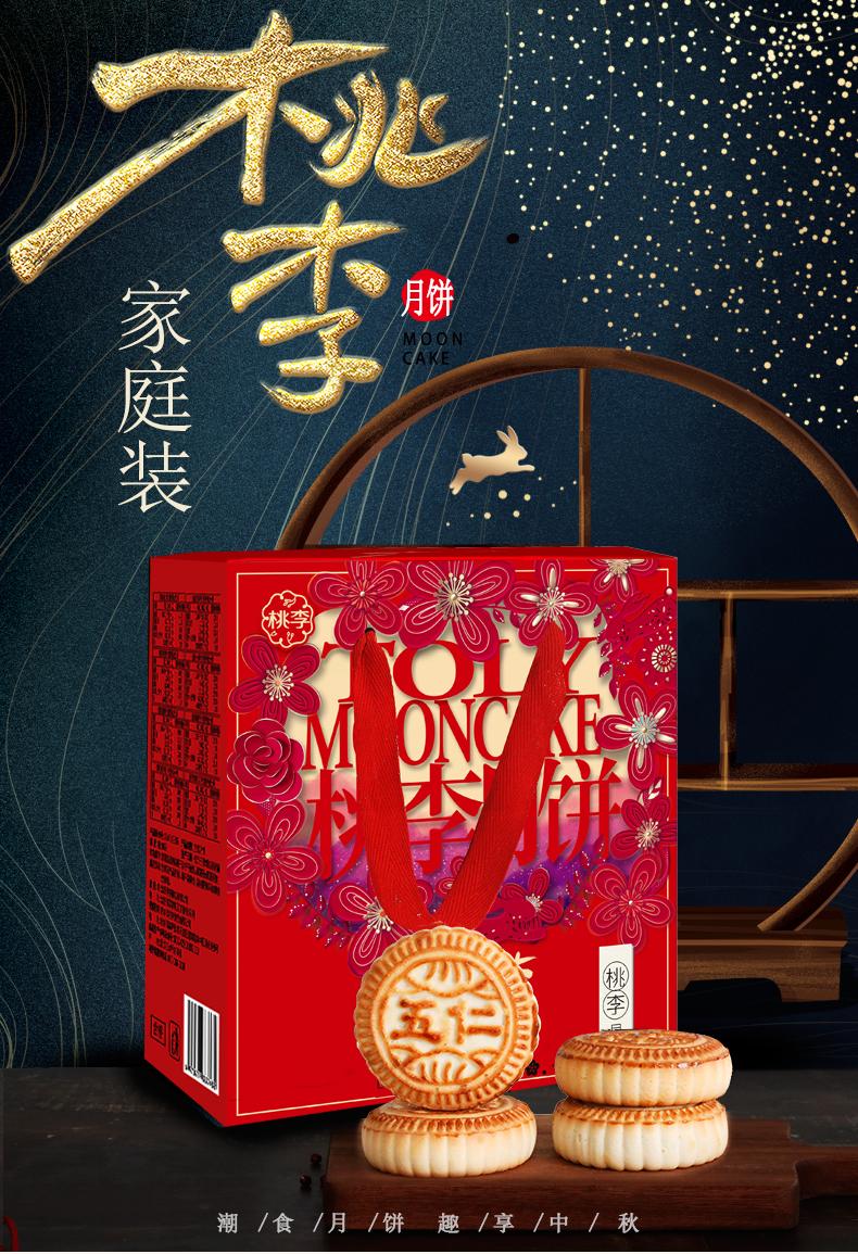 桃李 传统京式月饼礼盒 800g 8饼8味 聚划算天猫优惠券折后¥19.9顺丰包邮(¥49.9-30)