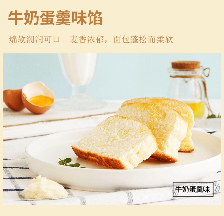 多口味可选!桃李天然酵母面包2