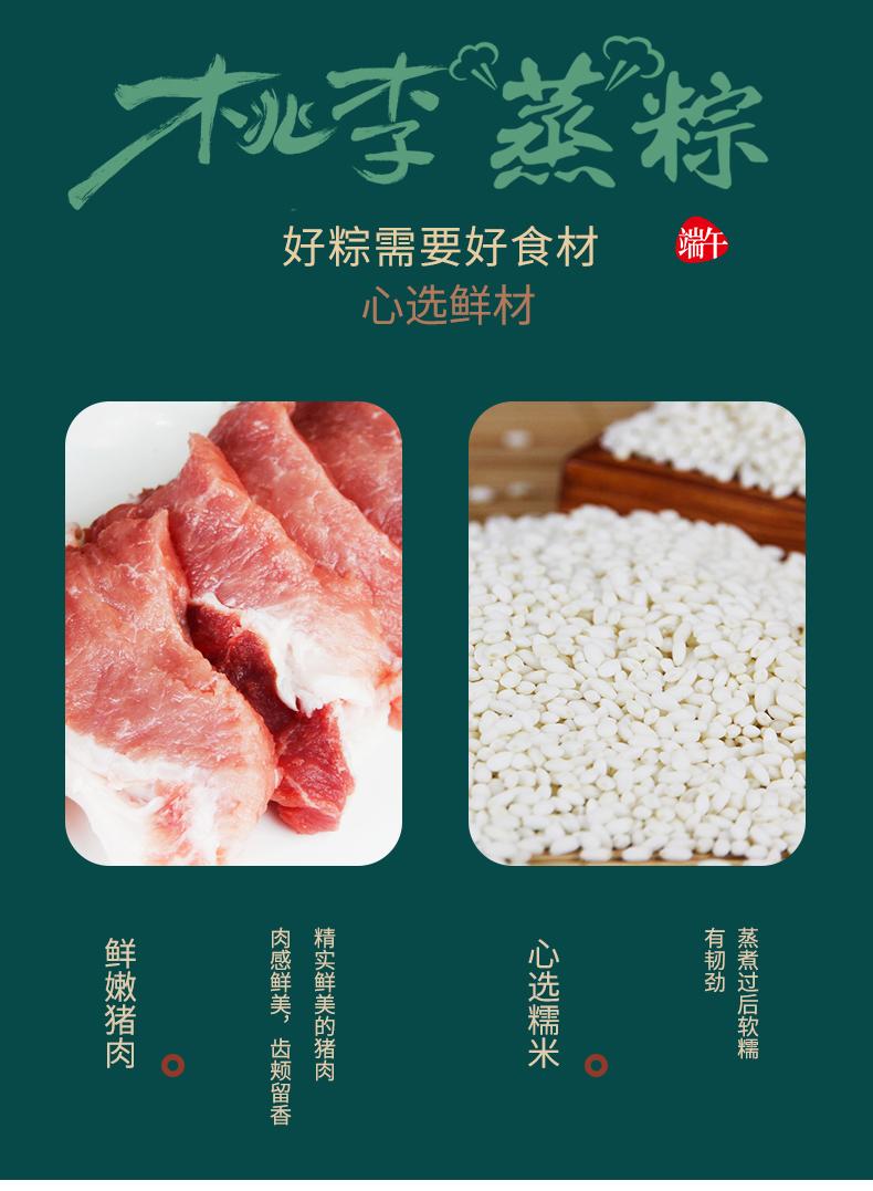 上市公司 桃李 多口味粽子礼盒装600g 图6
