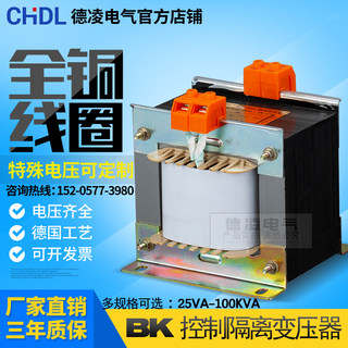 BK machine tool control transformer 380 variable 220 rpm 36v24v500va1k5kw boutique single-phase isolation transformer