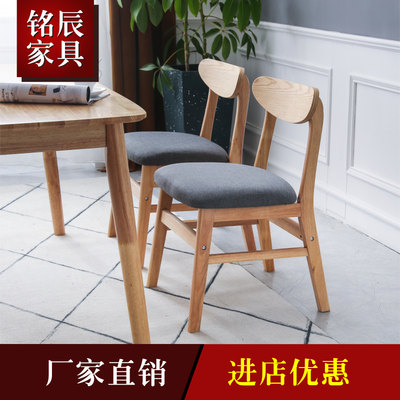 Dining chair solid wood Nordic casual modern simple net red American dining table and chair study home restaurant backrest chair