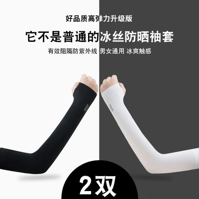 Summer ice cool sunscreen sleeve female anti-UV outdoor sports driving ice silk arm set male