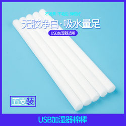 Humidifier water absorbent cotton swab cotton sliver cotton core sponge perfume fragrance volatile stick filter element non-glue fiber 5 sticks