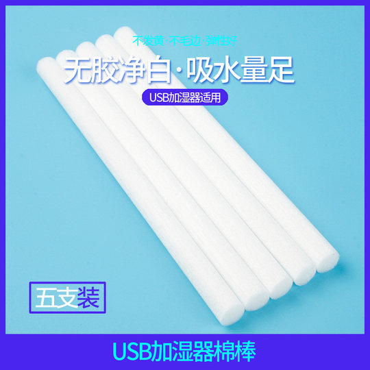 Humidifier water absorption cotton rod cotton core sponge fragrance aromatherapy volatile rod filter cartridge fiber 5 stick