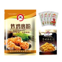 【肯德基风味】脆皮酥香炸鸡包裹粉