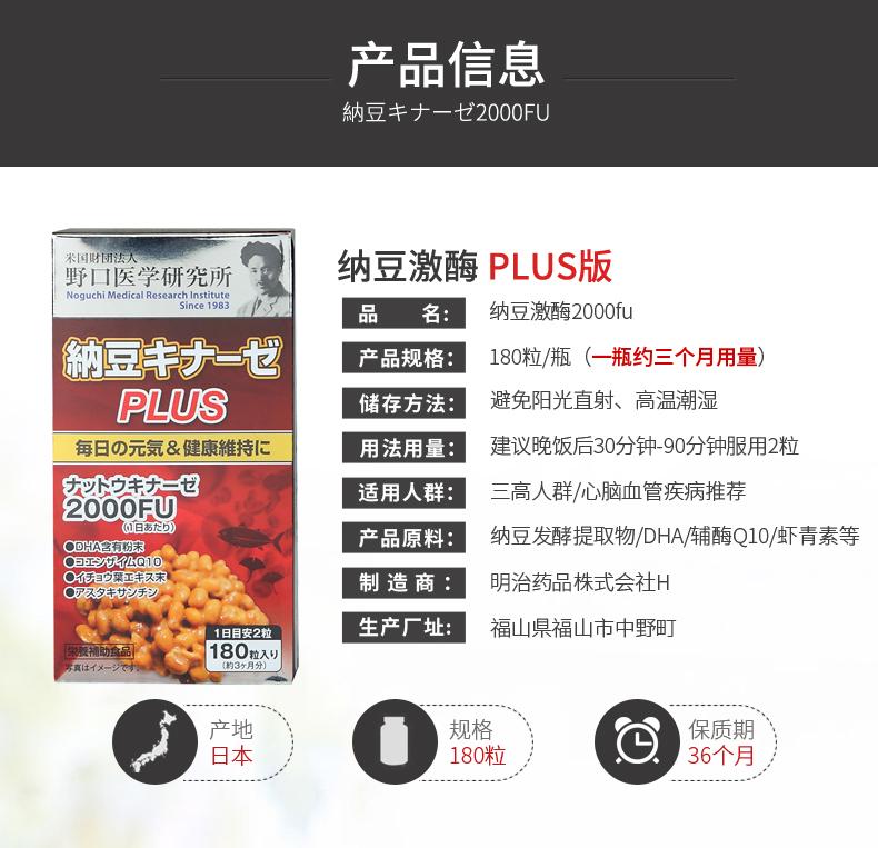 日本野口3000fu纳豆胶囊 预防心血管疾病良品