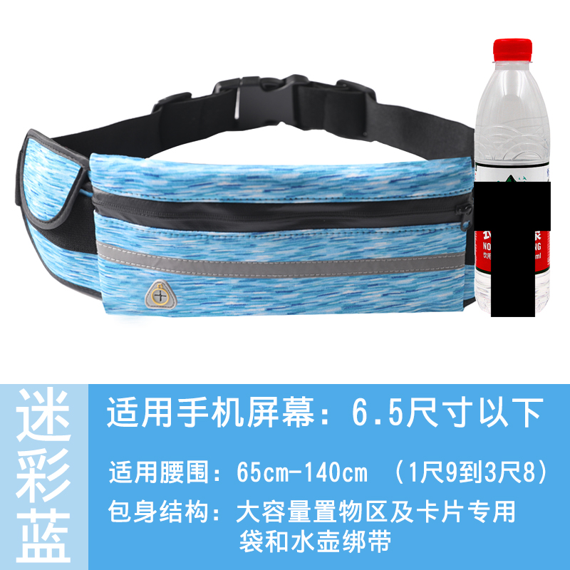 Camouflage blue (water bottle waterproof)