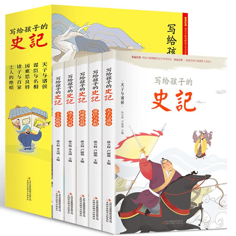 【全5册】彩图注音版国学中国历史知识图书