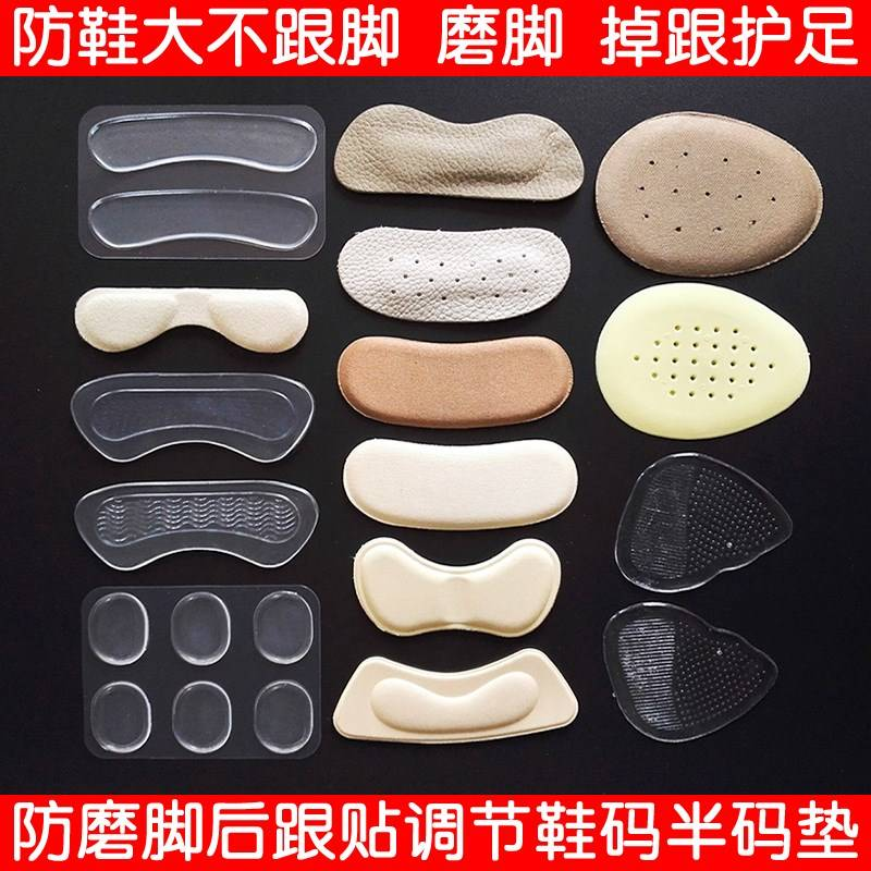 Leather shoes men's female invisible heel paste thickened half-size pad non-slip front pad silicone foot care comfortable heel sea