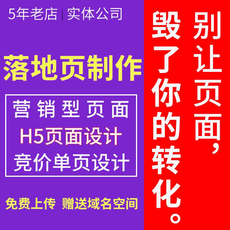落地页设计制作页面定制网站宣传页竞价H5单手机广告推广网页模板