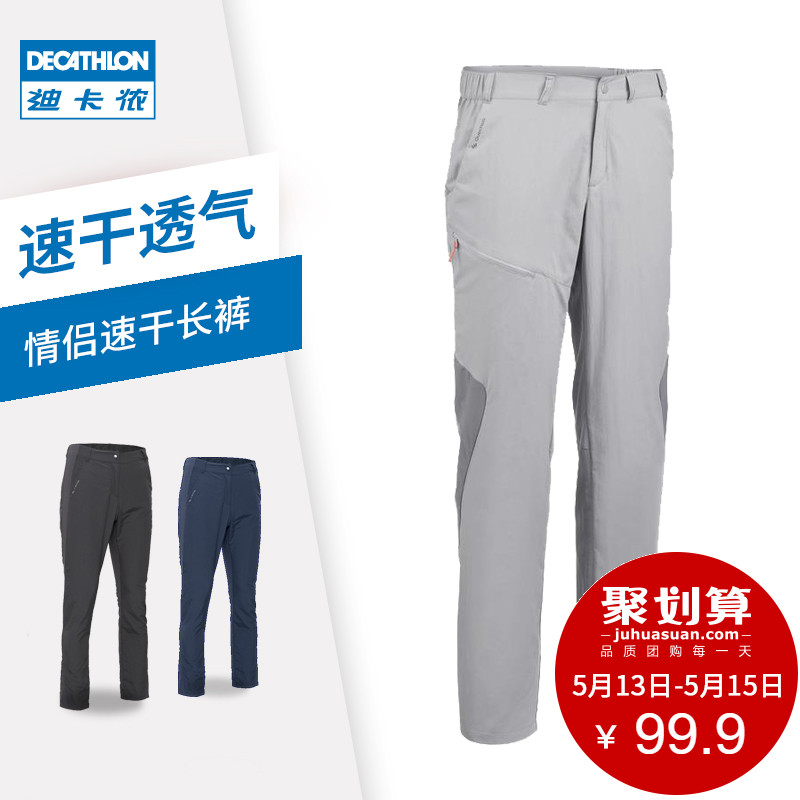cfaef741d ... Decathlon flagship store pants quick-drying pants men outdoor female  mountaineering quick-drying stretch ...