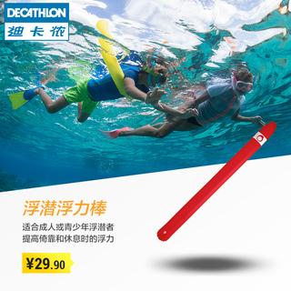 Игрушки для бассейна,  Следовать карта леннон поплавок стержень плавать поплавок скрытая оборудование водный дайвинг ребенок плавать игрушка газированный дрейф поплавок палка SUBEA, цена 438 руб