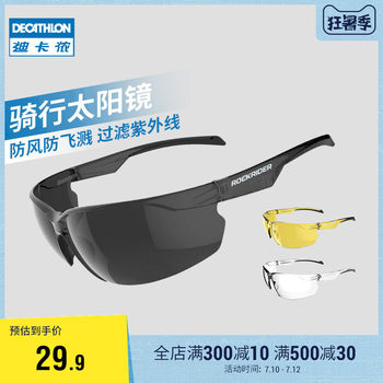 Decathlon Cycling Sports Sunglasses men's mountain bike windbreak sand eye protection outdoor Glasses Goggles Motorcycle RR