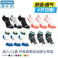 Decathlon флагманский магазин спортивные носки 3 пары мужские и женские оригинал лето воздухопроницаемый содержит хлопок Теннисные носки чулки десять