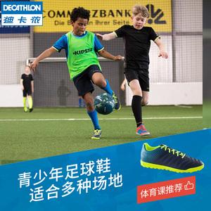 Decathlon trẻ em giày bóng đá móng tay gãy móng tay ngắn trai cỏ nhân tạo bóng đá giày thể thao đào tạo giày KIPSTA