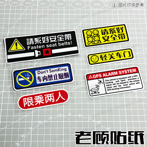 GPS positioning stickers, please fasten the seat belt stickers, no