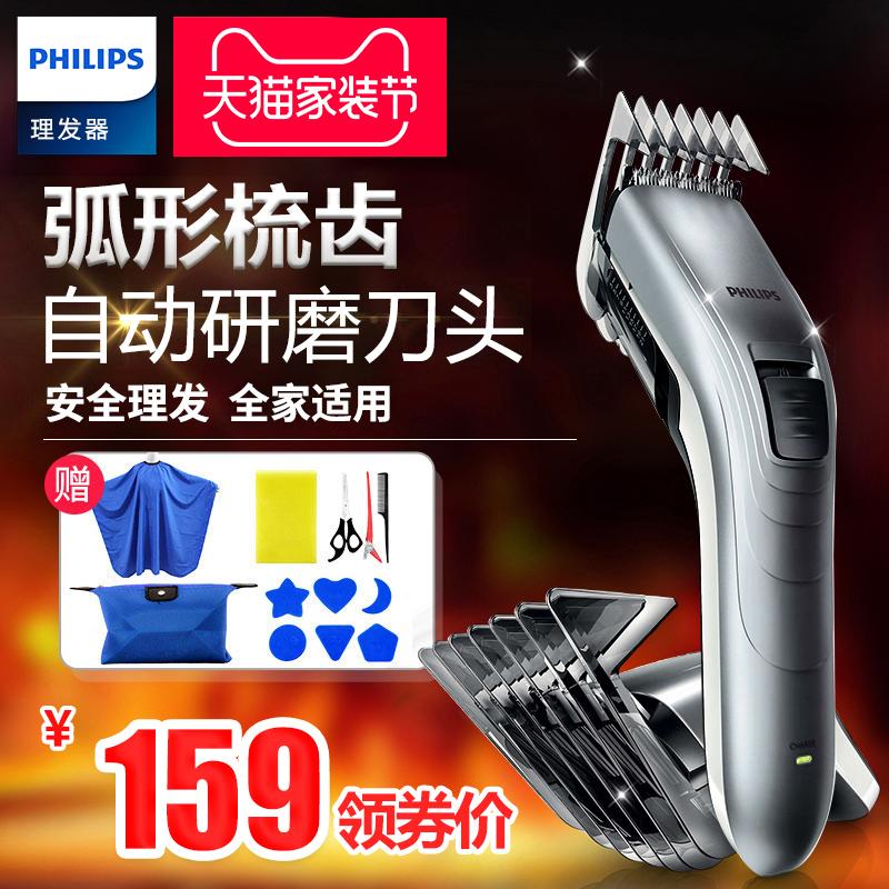飞利浦电动理发器 QC5130充电式电推子剃头发刀成人家用电推剪