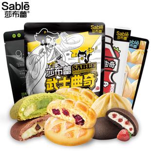 【拍5件】爆浆蔓越莓曲奇饼干5袋