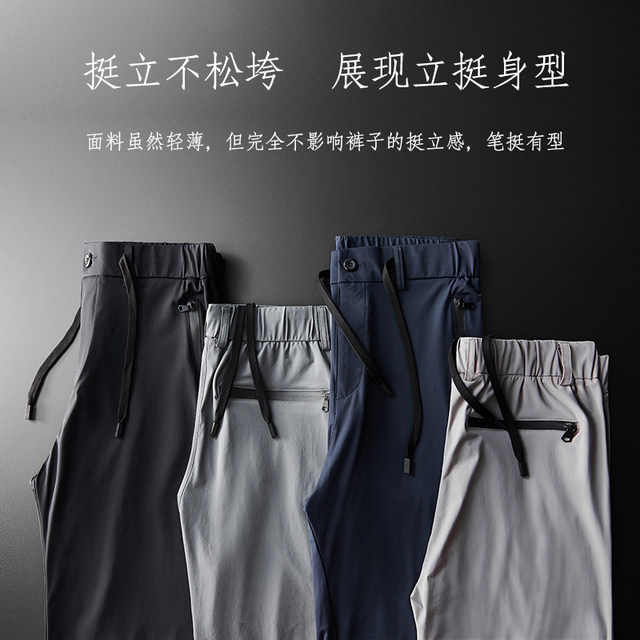 Ice silk pants male loose stretch pants large size thin section breathable quick-drying pants straight summer thin casual pants