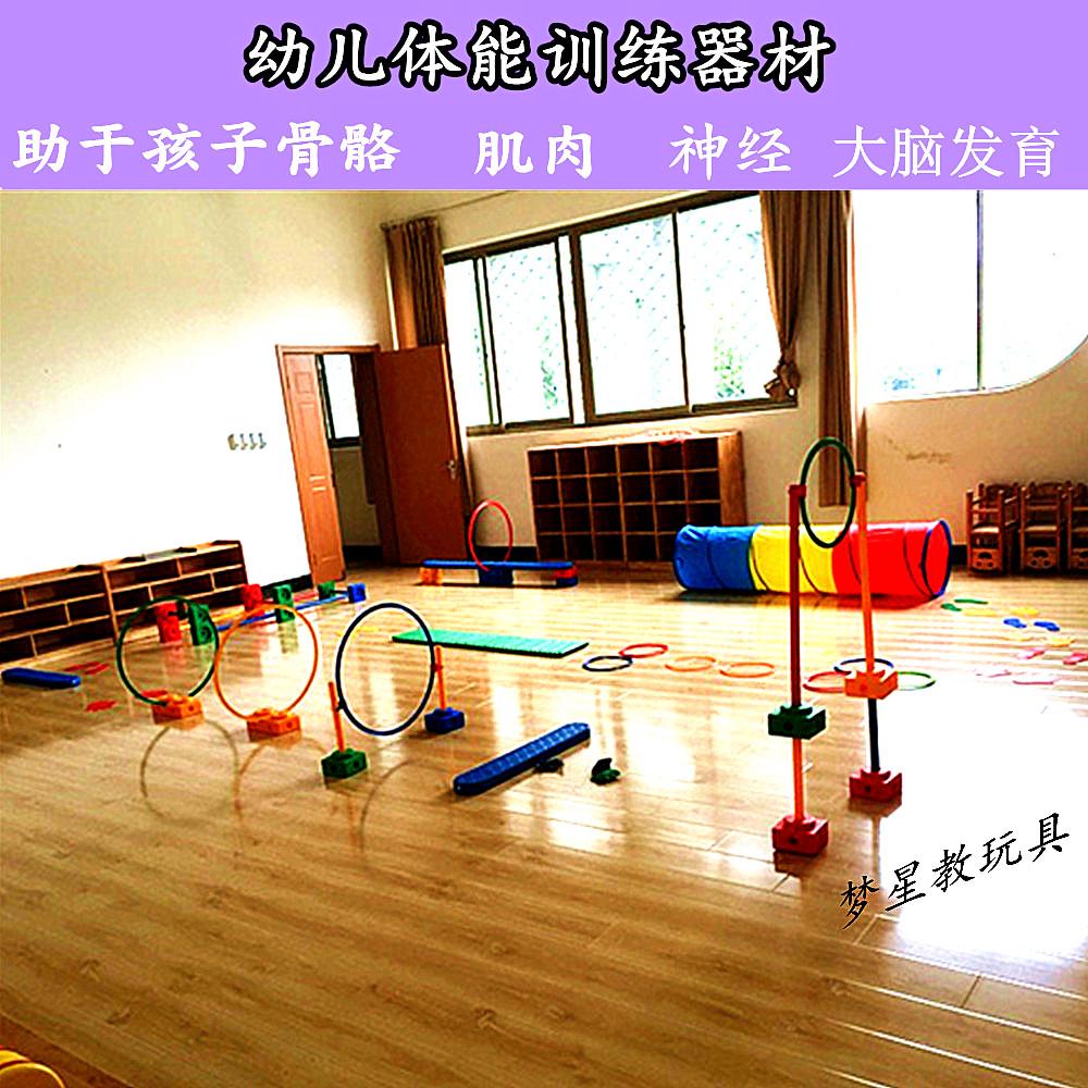 包邮幼儿早教万象组合感统训练圈体能棒方全砖手脚印平衡桥板器材