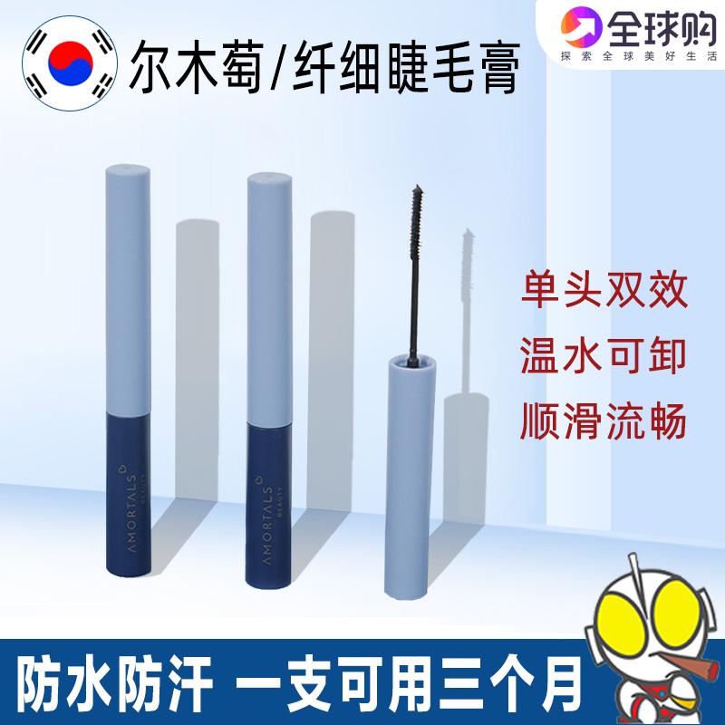 Hàn Quốc Ermu nho mascara nữ không thấm nước uốn cong đầu nhỏ cọ rất dài và không làm nhòe Ermu chính hãng Bồ Đào Nha - Kem Mascara / Revitalash