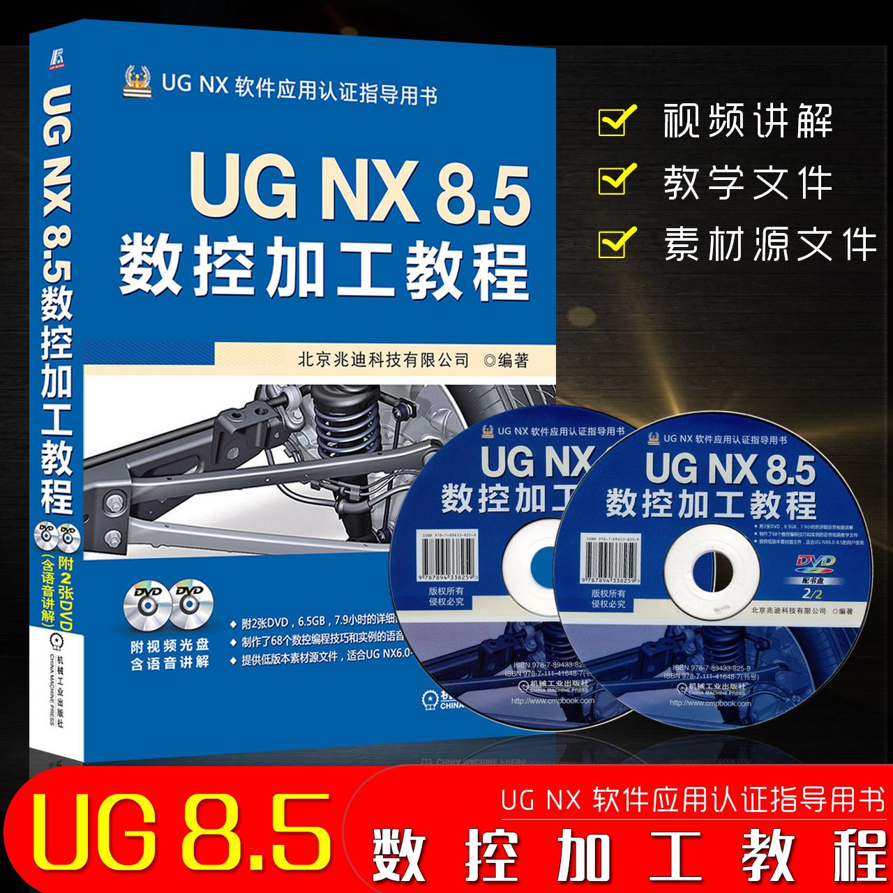 Spot UG NX8 5 CNC machining tutorial books ug CNC machining video tutorial  ug8 5 tutorial ug programming tutorial books UGNX 8 5 CNC machining