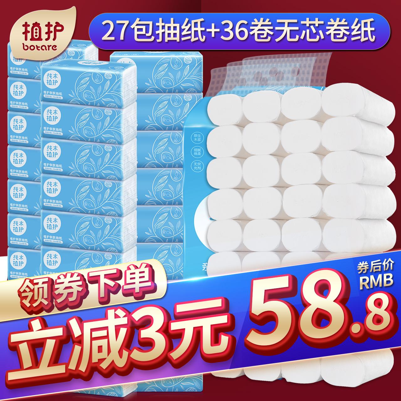 纯木植护抽纸批发整箱纸抽包邮促销家庭装卫生纸巾家用实惠装500