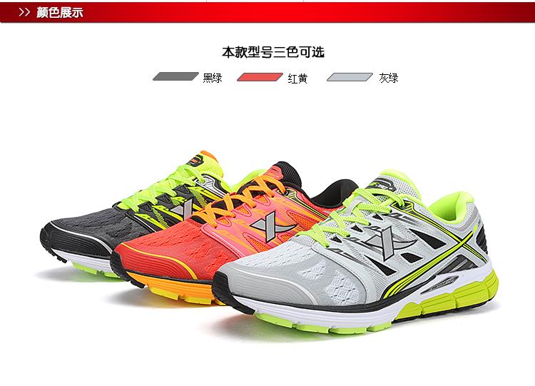 特步 2016新款跑步鞋 减震耐磨稳定 男子运动鞋跑鞋984319116116-