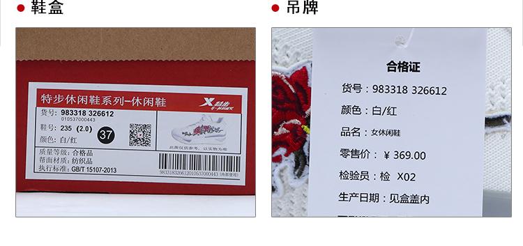特步 专柜款 女子秋季休闲鞋 新品刺绣时尚 百搭女鞋983318326612-