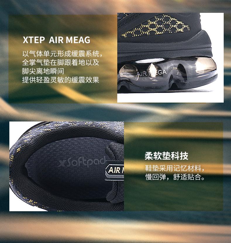 特步 男子跑鞋春季款 全掌气垫舒适网布减震运动鞋982119119087-