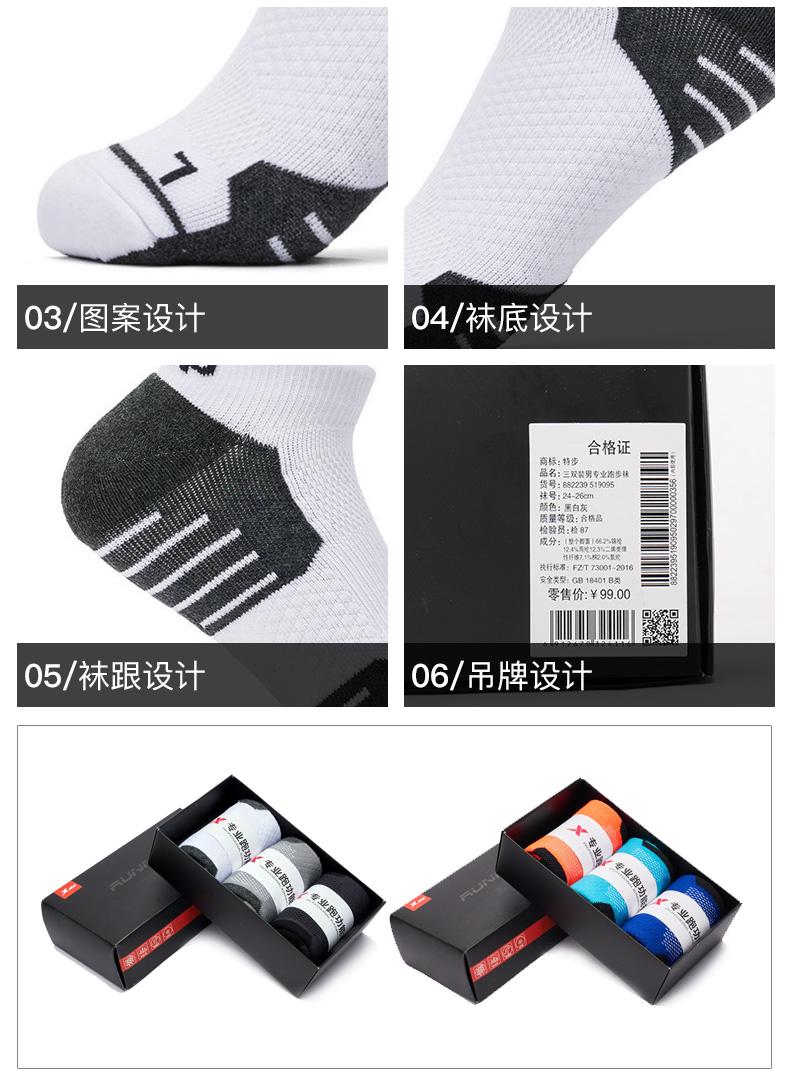 特步 男子夏季运动袜882239519095-
