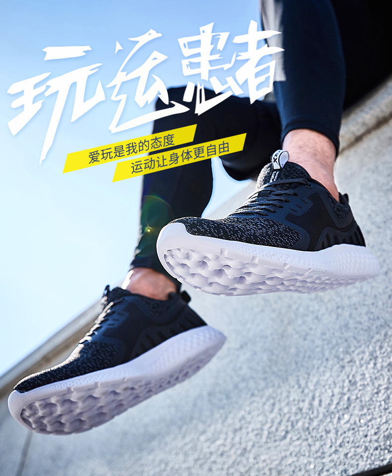 特步 男子春季跑鞋 飞织鞋面男运动鞋982119119068-