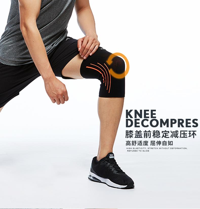 特步 男女通用护膝 17新品 防护舒适护膝883437329031-