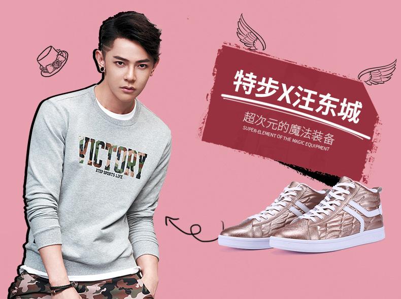 特步  女子高帮板鞋 明星联名同款鞋 2017秋季新品时尚运动潮鞋983318315820-
